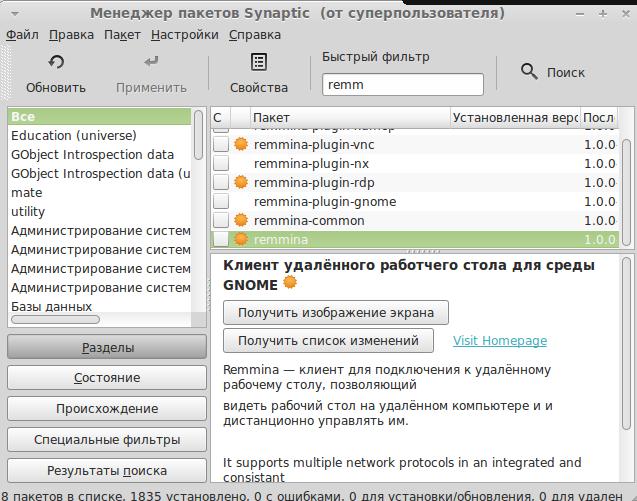 Установка Remmina  через Менеджер пакетов Linux Mint