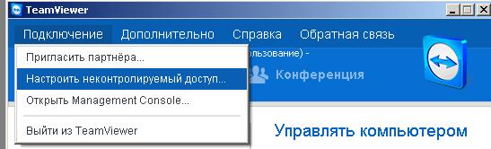 Настройка неконтролируемого доступа в  TeamViewer