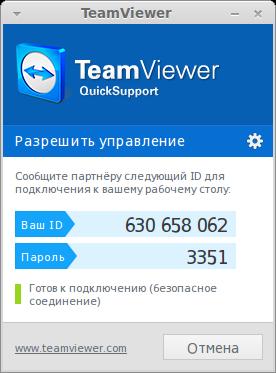 Подключение к удаленному рабочему столу с помощью TeamViewer  QuickSupport