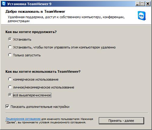 Выбор варианта установки Teamviewer в Windows