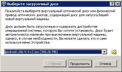 Выбор устройства загрузки в VirtualBox