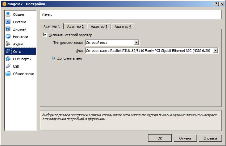 Выбор типа  подключения для виртуального сетевого адаптера.