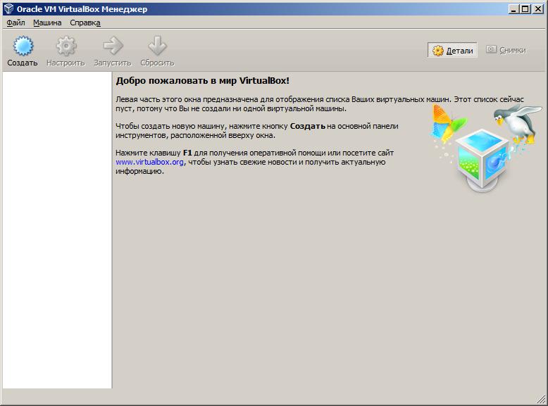 Первый запуск VirtualBox