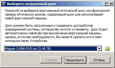 Подключение iso-образа в  VirtualBox