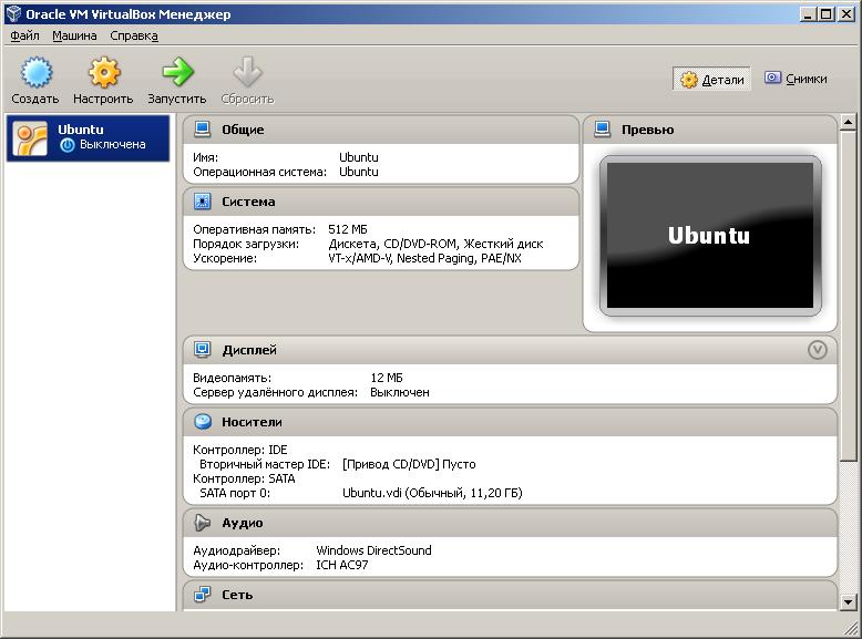 Первый запуск новой виртуальной машины в VirtualBox