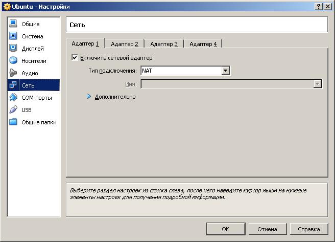 Настройка сетевых адаптеров в VirtualBox