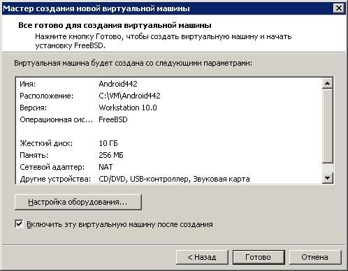 Параметры новой виртуальной машины с Android в VMware Workstation.
