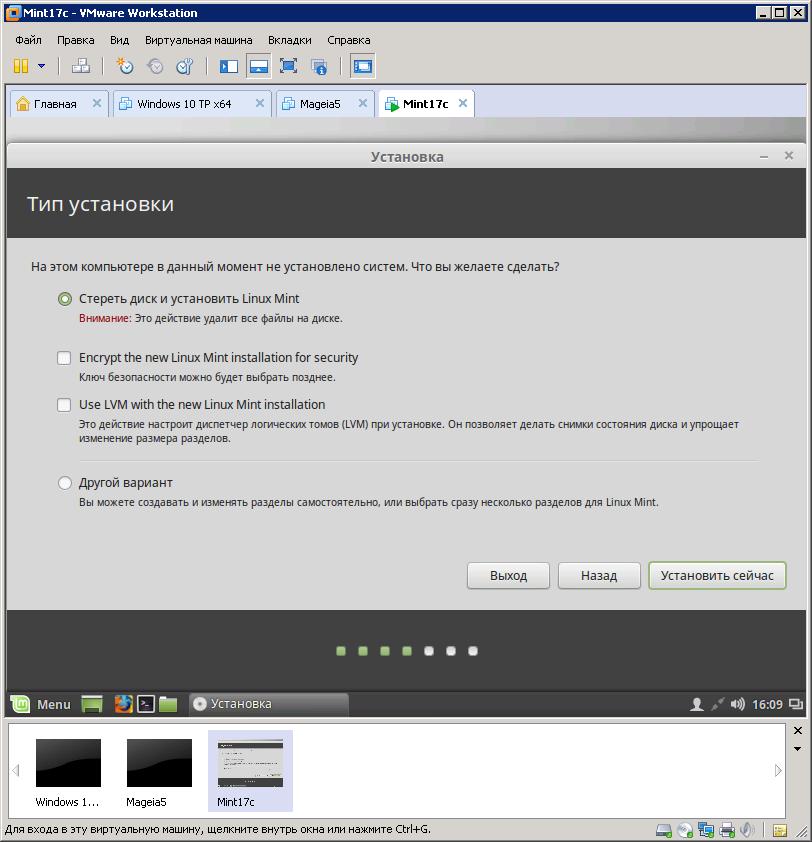 Тип установки  Linux Mint .