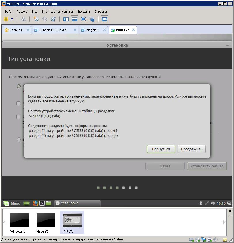 Предупреждение о форматировании виртуального диска.