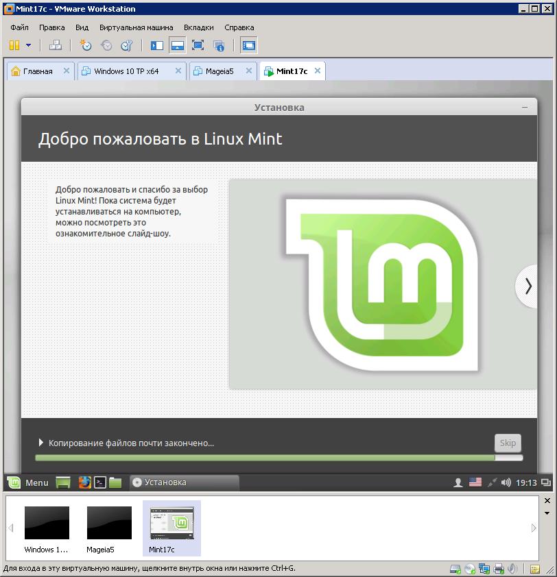 копирование файлов  Linux Mint.