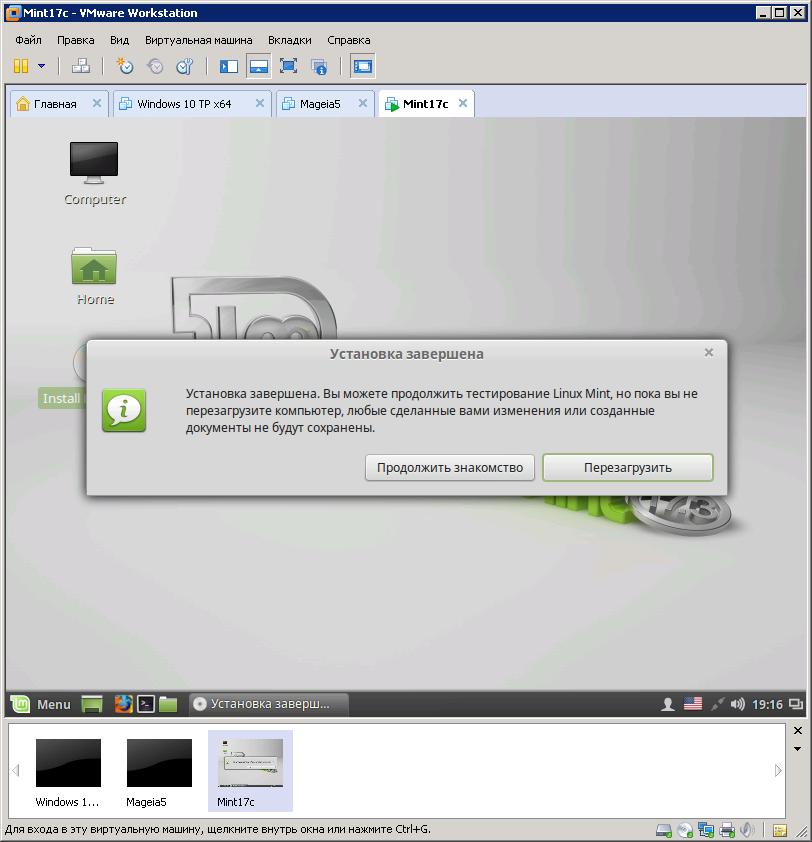 Перезагрузка после установки  Linux Mint.