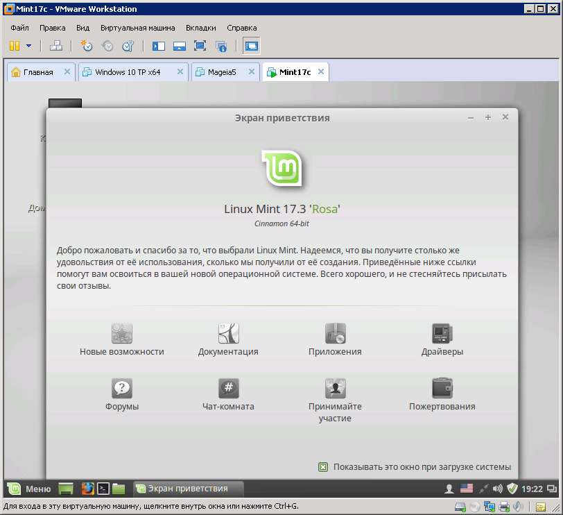 Экран приветствия  после установки  Linux Mint.