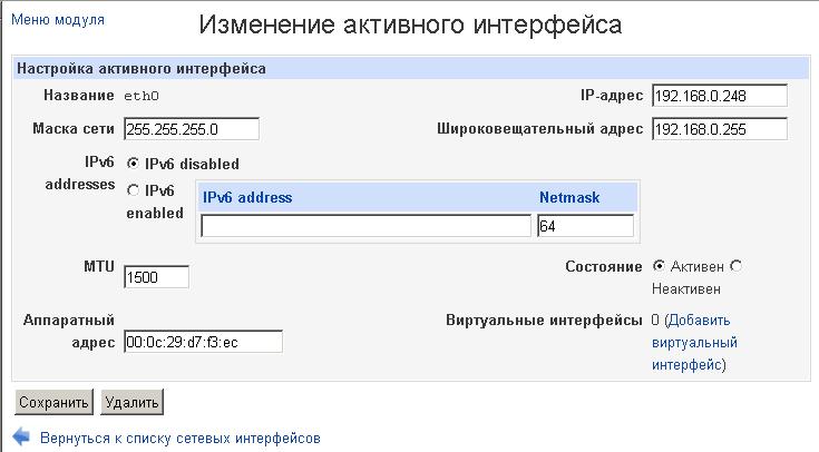 Изменение настроек активного сетевого интерфейса в  Webmin