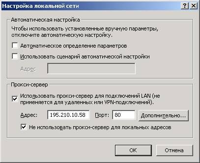 Настройка Internet Explorer