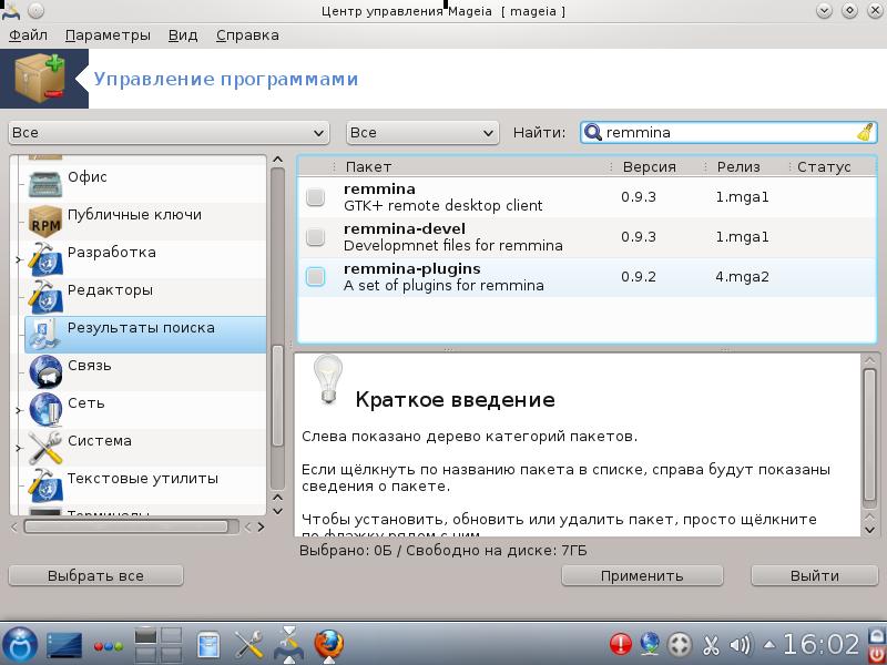 Установка Remmina  через Центр управления Linux Mageia