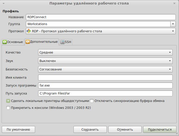Дополнительные параметры  RDP-поключения в Remmina