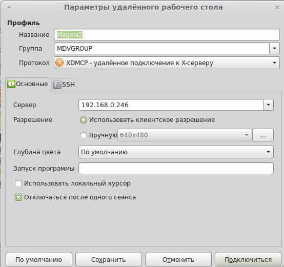 Создание  нового XDMCP-поключения