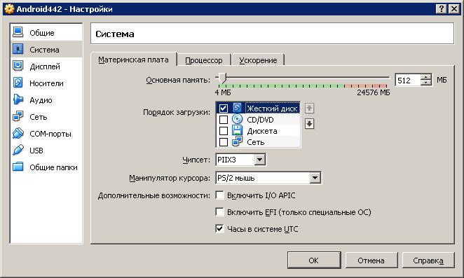 Приоритеты устройств загрузки на виртуальной машине VirtualBox.