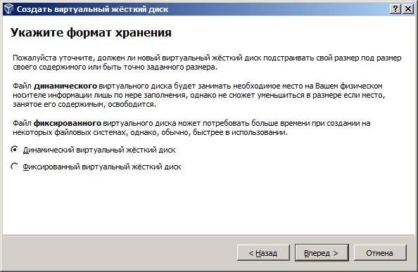 Выбор типа виртуального жесткого диска в VirtualBox