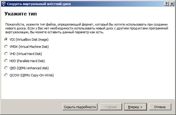 Выбор формата данных  виртуального жесткого диска в VirtualBox
