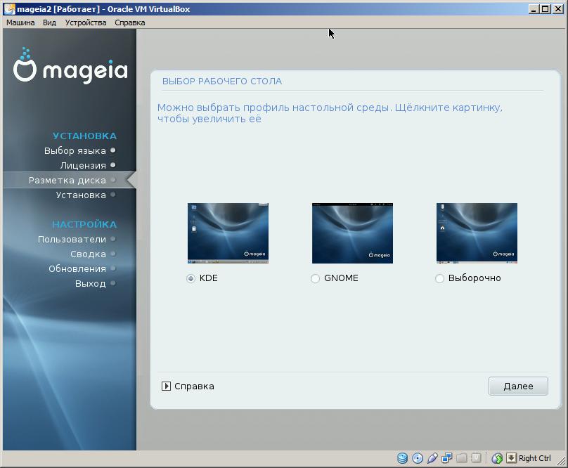 Выбор графической среды при установке  Mageia 2