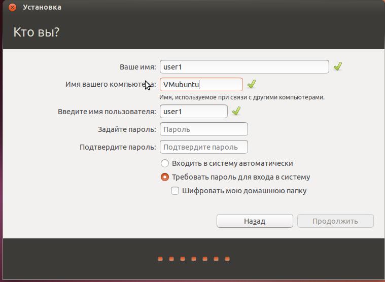 Имя компьютера, пользователя, пароль и режим входа в систему при установке Ubuntu