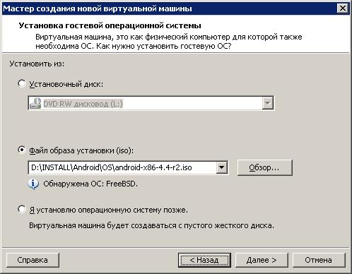Выбор источника установки гостевой ОС в VMware Workstation.