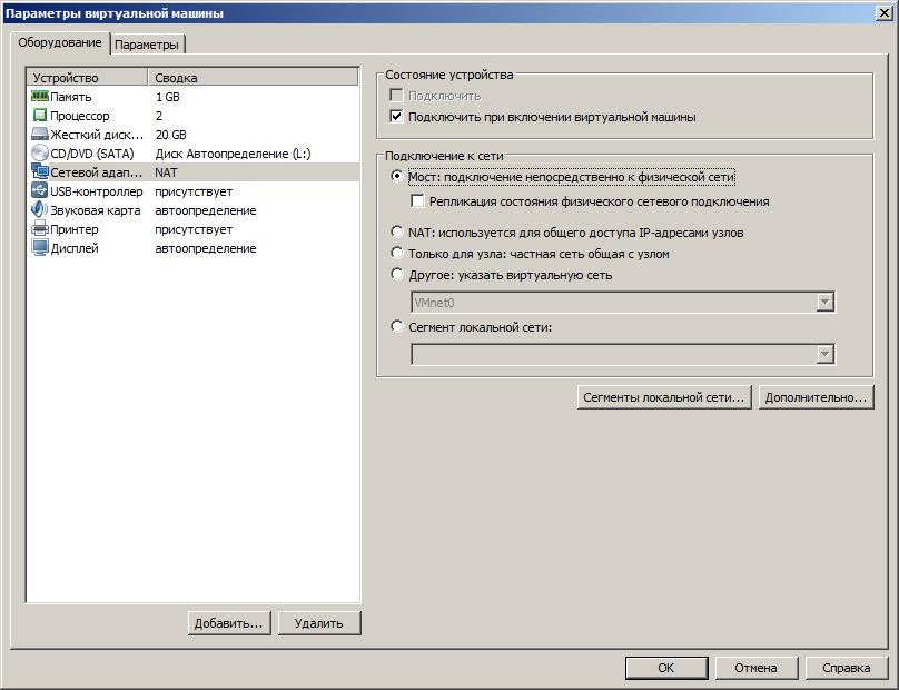 Режим сетевого моста для виртуального сетевого адаптера в VMware Workstation.