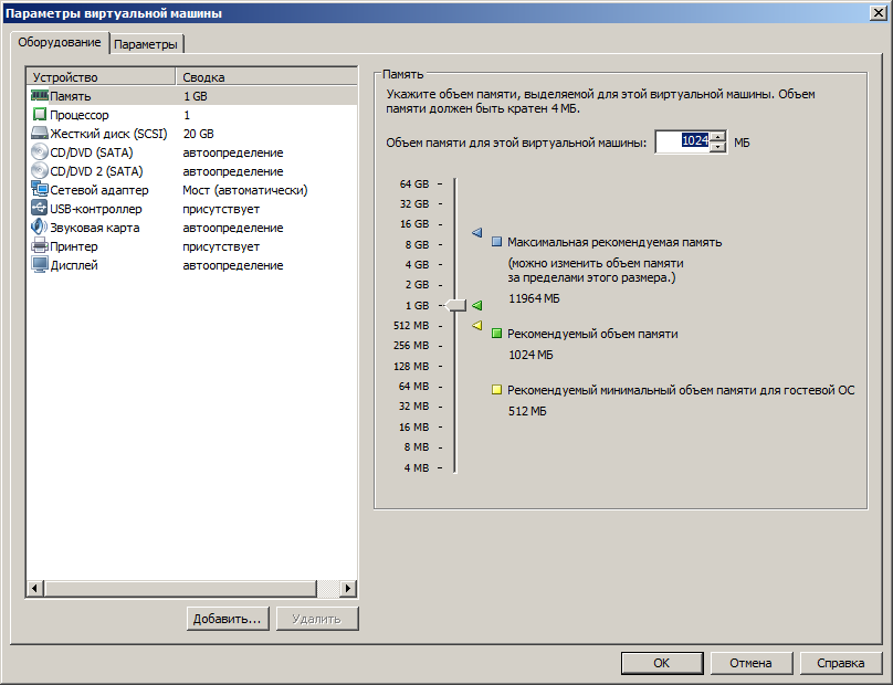 Оборудование   виртуальной машины в VMware Workstation.
