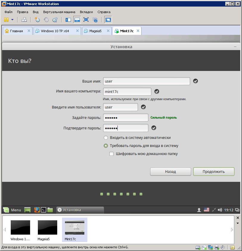Учетная запись пользователя при установке Linux Mint.