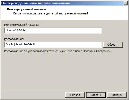 Имя виртуальной машины в VMware Workstation – это и имя каталога с ее файлами.