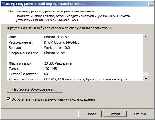 Итоговая сводка по  новой виртуальной машине в VMware Workstation.