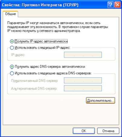 Свойства TCP/IP для VPN-подключения